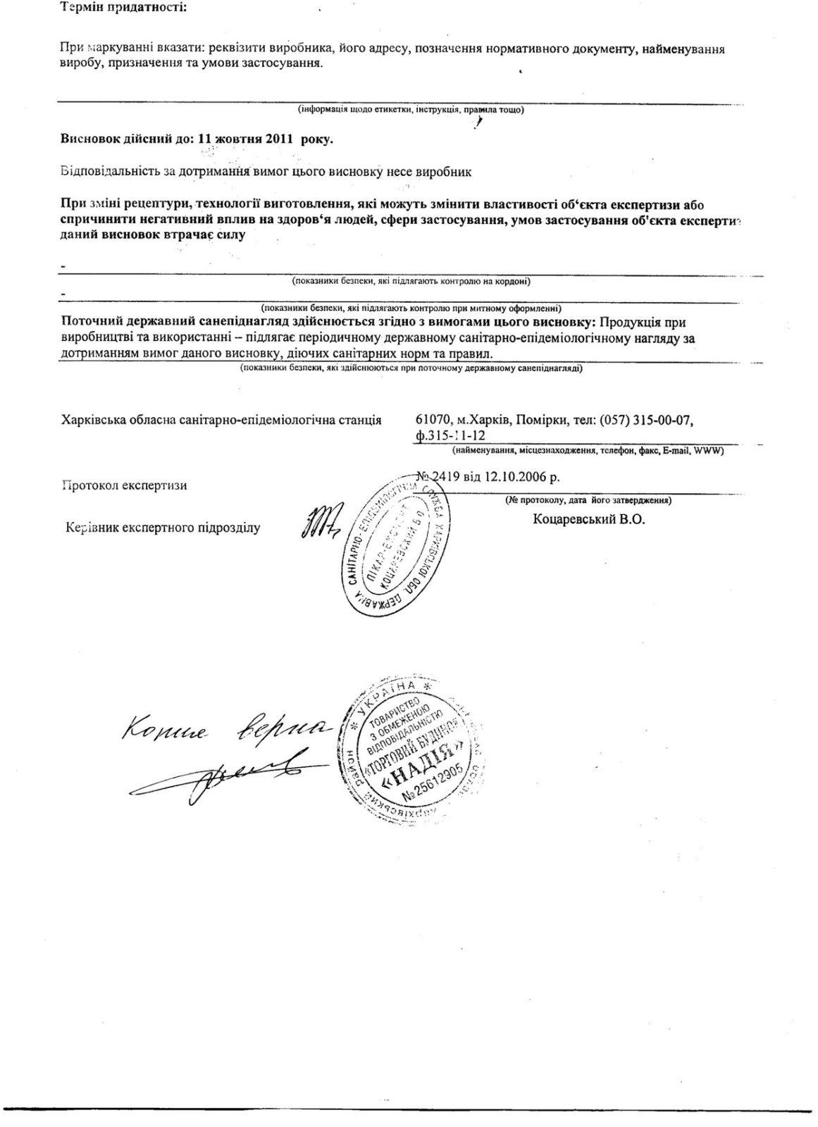 Visnovok_SES_pogonajnie_profili_2_big