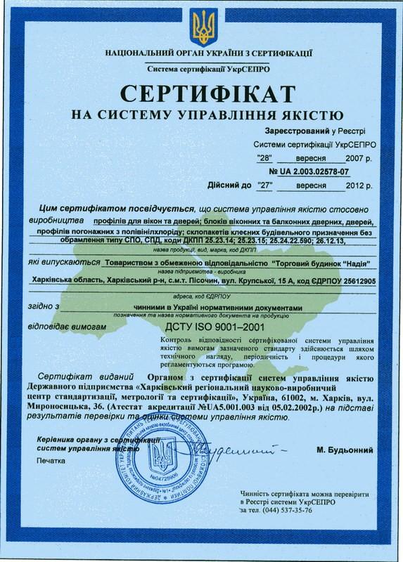 sistema_kachestva_big