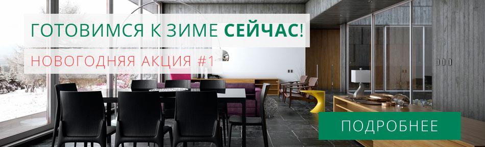 Акция #1 Готовимся к зиме СЕЙЧАС!